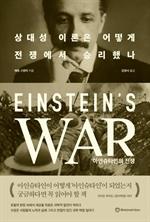 도서 이미지 - 아인슈타인의 전쟁