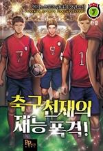 도서 이미지 - 축구 천재의 재능 폭격!
