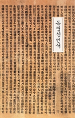 도서 이미지 - 독립선언서
