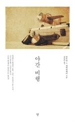 도서 이미지 - 야간비행
