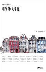도서 이미지 - 태평행(太平行)