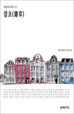 도서 이미지 - 잡초(雜草)