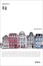 도서 이미지 - 목숨