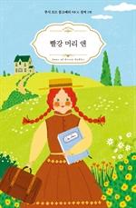 도서 이미지 - 빨강 머리 앤