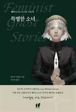 도서 이미지 - 특별한 소녀