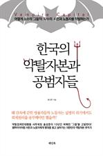 도서 이미지 - 한국의 약탈자본과 공범자들
