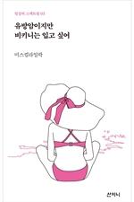 도서 이미지 - [오디오북] 유방암이지만 비키니는 입고 싶어