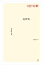 도서 이미지 - 조야첨재 2