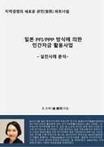 도서 이미지 - 일본 PFI/PPP 방식에 의한 민간자금 활용사업