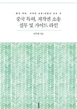 도서 이미지 - 중국 특허, 저작권 소송 실무 및 가이드 라인