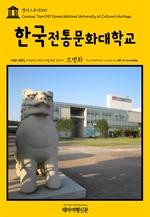 도서 이미지 - 캠퍼스투어059 한국전통문화대학교 지식의 전당을 여행하는 히치하이커를 위한 안내서