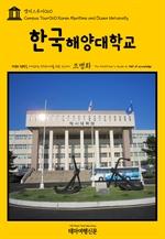 도서 이미지 - 캠퍼스투어060 한국해양대학교 지식의 전당을 여행하는 히치하이커를 위한 안내서