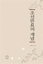 도서 이미지 - 조선민요의 개념