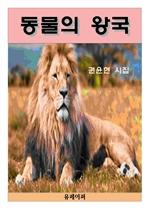 도서 이미지 - 동물의 왕국