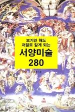 도서 이미지 - 보기만 해도 저절로 알게되는 서양미술 280