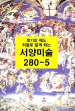 도서 이미지 - 보기만 해도 저절로 알게되는 서양미술 280-5