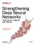 도서 이미지 - 안전한 인공지능 시스템을 위한 심층 신경망 강화