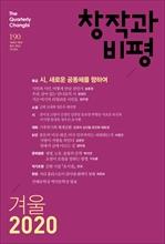 도서 이미지 - 창작과비평 190호(2020년 겨울호)