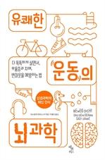 도서 이미지 - 유쾌한 운동의 뇌 과학