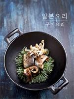 도서 이미지 - 일본요리_구이