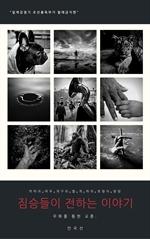 도서 이미지 - 짐승들이 전하는 이야기