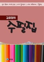 도서 이미지 - 김유정의 수필집