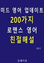 도서 이미지 - 미드 영어 업데이트 200가지 로맨스 영어 친절해설