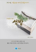 도서 이미지 - 석방 - 하루 10분 소설 시리즈