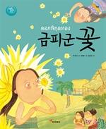 도서 이미지 - 금피군꽃