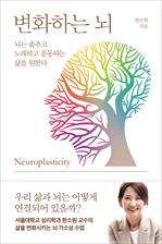 도서 이미지 - 변화하는 뇌