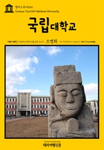 도서 이미지 - 캠퍼스투어065 국립대학교 지식의 전당을 여행하는 히치하이커를 위한 안내서