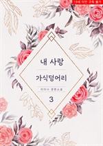 도서 이미지 - [GL] 내 사랑 가식덩어리
