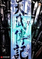 천무전기(天武傳記) 3