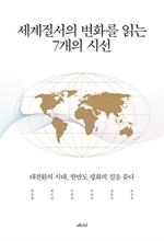 도서 이미지 - 세계질서의 변화를 읽는 7개의 시선