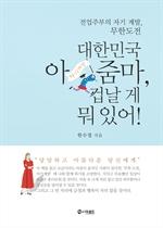 도서 이미지 - 대한민국 아줌마, 겁날 게 뭐 있어!