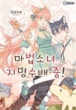 도서 이미지 - [코이] 마법소녀 지명 수배 중!