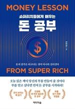도서 이미지 - 슈퍼리치들에게 배우는 돈 공부