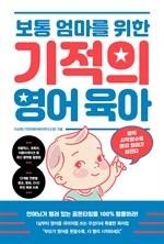 도서 이미지 - 보통 엄마를 위한 기적의 영어 육아