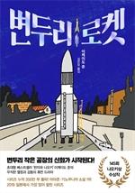 도서 이미지 - 변두리 로켓