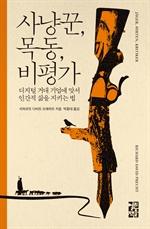 도서 이미지 - 사냥꾼, 목동, 비평가