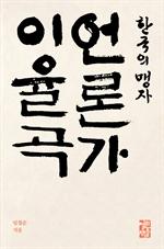 도서 이미지 - 한국의 맹자 언론가 이율곡