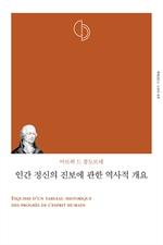 도서 이미지 - 인간 정신의 진보에 관한 역사적 개요 (개정판)