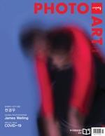도서 이미지 - 사진예술 2020년 12월