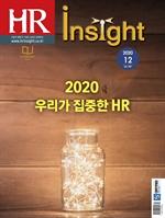 도서 이미지 - HR Insight 2020년 12월