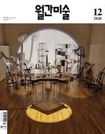 도서 이미지 - 월간 미술 2020년 12월