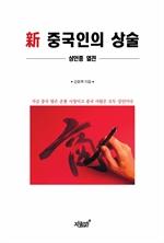 도서 이미지 - 新 중국인의 상술