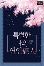 도서 이미지 - 특별한 나의 연인(戀人)