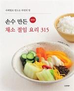 도서 이미지 - 손수 만든 채소 절임 요리 315
