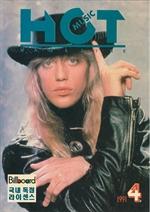 도서 이미지 - 핫뮤직(HOT MUSIC) 1991년4월호