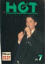 도서 이미지 - 핫뮤직(HOT MUSIC) 1991년7월호